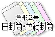 角型2号白・カラー封筒