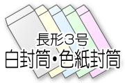 長形3号カラー封筒