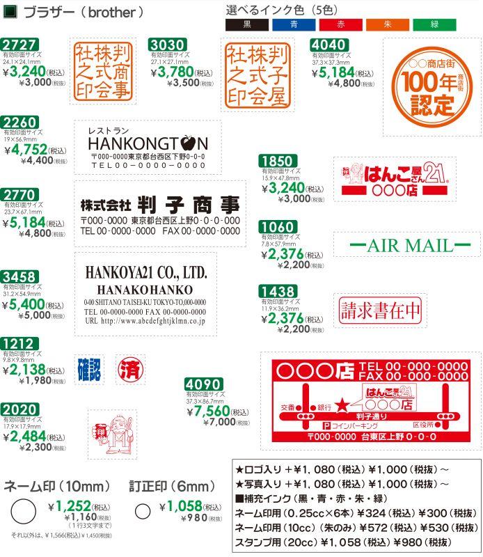 浸透印価格表2